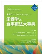 栄養ケアプロセスを目指して 栄養学と食事療法大事典