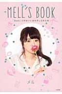 MELL'S BOOK 「きゅん」とかわいい女の子になれる本