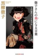 徹子さんの美になる言葉 その後のトットちゃん 光文社知恵の森文庫