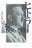 ヒトラー 下 1936‐1945天罰