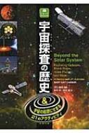 宇宙探査の歴史 宇宙の起源にせまる21のアクティビティ ジュニアサイエンス