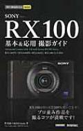 SONY RX100基本&応用撮影ガイド 「RX100 4/RX100 3/RX100 2/RX100完全対応」 今すぐ使えるかんたんmini