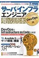 サーバ/インフラエンジニア養成読本 DevOps編 Infrastructure as Codeを実践するノウハウが満載! Software Design plusシリーズ