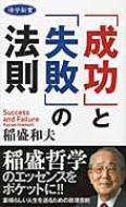 「成功」と「失敗」の法則 活学新書