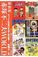 赤塚不二夫world Vol.1 新装版