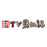 新TV見仏記18奈良・まほろば編