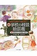 みたい!しりたい!しらべたい!日本の学校の怪談絵図鑑 3 学校の七不思議と妖怪