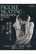 FIGURE SKATING BEST SCENE (フィギュアスケートベストシーン)2 エイムック