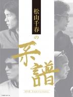 松山千春の系譜 (+DVD)【初回限定盤】