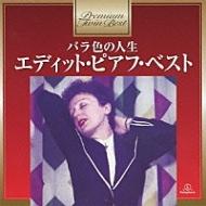Platinum Twin Best Series La Vie En Rose -edith Piaf Best-: �o���F�̐l���E�G�f�B�b�g �s�A�t �x�X�g
