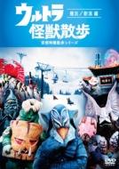 ウルトラ怪獣散歩 〜横浜編〜