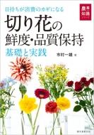 切り花の鮮度・品質保持 基礎と実践 日持ちが消費のカギになる 農業の知識
