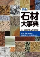 原色石材大事典 色調、模様、吸水率、強度などがひと目でわかる!