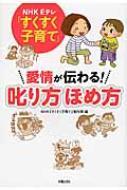 NHK Eテレ「すくすく子育て」 愛情が伝わる!叱り方ほめ方