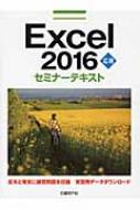 Excel2016応用セミナーテキスト