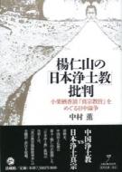 楊仁山の「日本浄土教」批判 小栗栖香頂『真宗教旨』をめぐる日中論争