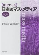 ゼミナール 日本のマス・メディア