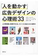 「人を動かす」広告デザインの心理術33 人の無意識に影響を与える、イメージに秘められた説得力