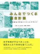みんなでつくる総合計画 高知県佐川町流ソーシャルデザイン