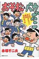 おそ松 & バカボン KCデラックスコミッククリエイト