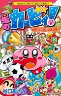 星のカービィ!もーれつプププアワー! 12 てんとう虫コミックス