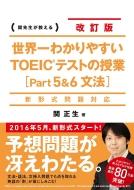 世界一わかりやすいTOEICテストの授業「Part 5&6文法」