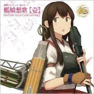 艦隊これくしょん -艦これ-艦娘想歌 壱 Kancolle Vocal Collection Vol.1