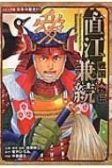 戦国人物伝 直江兼続 コミック版日本の歴史