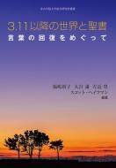 3.11以降の世界と聖書 言葉の回復をめぐって 青山学院大学総合研究所叢書