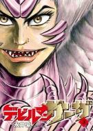 デビルマンサーガ 3 ビッグコミックススペシャル