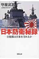 日本防衛秘録 自衛隊は日本を守れるか 新潮文庫