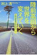 陸前高田から世界を変えていく 元国連職員が伝える3・11