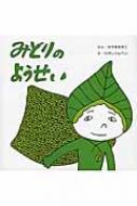 みどりのようせい 復刊傑作幼児絵本シリーズ