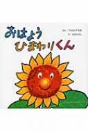 おはようひまわりくん 復刊傑作幼児絵本シリーズ