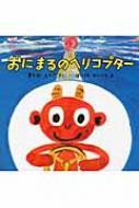 おにまるのヘリコプター 復刊傑作幼児絵本シリーズ
