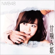 甘噛み姫 (+DVD)【通常盤 Type-C】