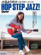 小沼ようすけのソロ・ギター・メソッド ホップ・ステップ・ジャズ!