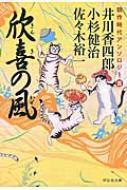 欣喜の風 競作時代アンソロジー 祥伝社文庫