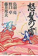 怒髪の雷 競作時代アンソロジー 祥伝社文庫