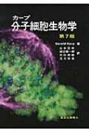 カープ分子細胞生物学