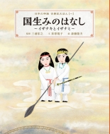 国生みのはなし イザナキとイザナミ日本の神話古事記えほん