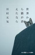 世界から猫が消えたなら 小学館ジュニア文庫