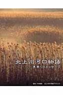 北上川河口物語—未来へのメッセージ