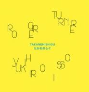 Takanehishigu