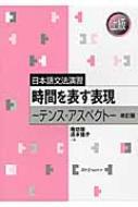 日本語文法演習 時間を表す表現 テンス・アスペクト