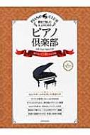 趣味で愉しむ大人のための ピアノ倶楽部 世代をこえて愛される名曲 ドレミふりがな・指づかい付き