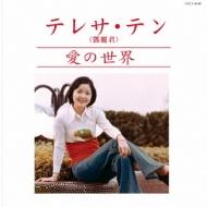 愛の世界 【限定盤】(紙ジャケット仕様)