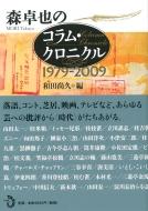森卓也のコラム・クロニクル 1979‐2009