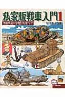 私家版戦車入門 1 無限軌道の発明と英国タンク