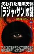 失われた暗黒天体「ラジャ・サン」の謎 ムー・スーパーミステリー・ブックス